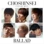5 Years Best -BALLAD-(超☆初回盤)
