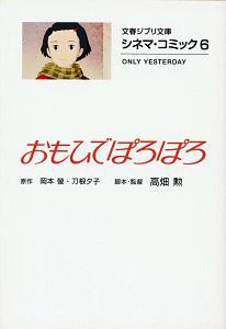 岡本螢『おもひでぽろぽろ シネマ・コミック6』