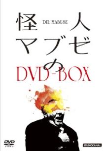 怪人マブゼ博士のDVD-BOX
