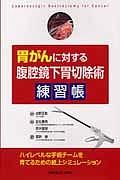 胃がんに対する腹腔鏡下胃切除術 練習帳