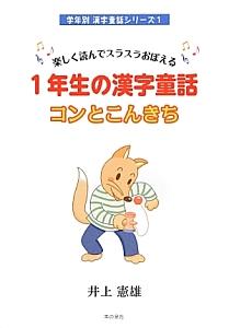 1年生の漢字童話 コンとこんきち 学年別漢字童話シリーズ1