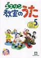 ユズリン教室のうた ベストソング CDブック (5)