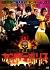 国家認定不良撲滅更生隊 ヤンキーポリス[JVDD-1574][DVD] 製品画像