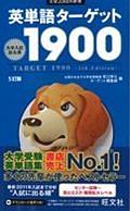 英単語ターゲット1900<5訂版>