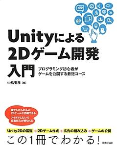 中島安彦『Unityによる2Dゲーム開発入門』