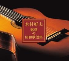 木村好夫~魅惑の昭和歌謡集(CD3枚組)