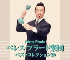ペレス・プラード楽団『ペレス・プラード楽団 ベスト・コレクション30』