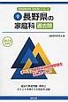 長野県の家庭科 過去問 2015