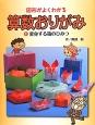 図形がよくわかる 算数おりがみ 変身する箱のひみつ (1)