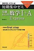 基礎からの数学1+A Express 大学入試 短期集中ゼミ 2015