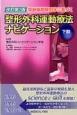 整形外科運動療法ナビゲーション 下肢<改訂第2版>
