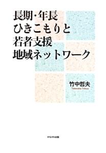 『長期・年長ひきこもりと若者支援地域ネットワーク』竹中哲夫