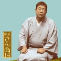柳家さん喬14 「朝日名人会」ライヴシリーズ94「子別れ」