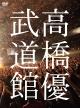 2013日本武道館【YOU CAN BREAK THE SILENCE IN BUDOKAN】