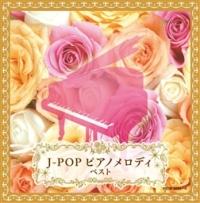 J-POP ピアノメロディ ベスト