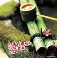 日本の郷愁・伝統音楽 ベスト