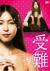 受難[KIBF-1286][DVD]