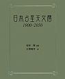 日本占星天文暦 1900~2050