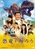 恐竜を掘ろう[ALBSD-1758][DVD]
