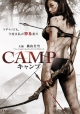 CAMP キャンプ