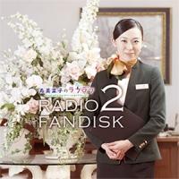 寿美菜子『寿美菜子のラフラフ RADIO FANDISK 2』