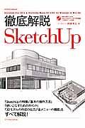 徹底解説 SketchUp