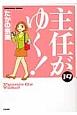 主任がゆく! (19)