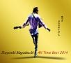 Tsuyoshi Nagabuchi All Time Best 2014 傷つき打ちのめされても、長渕剛。(DVD付)