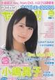アニカンRヤンヤン!!特別号 ネクストエース2014 歌う新世代ポップンアイドルマガジン(2)