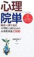 心理院単 臨床心理士指定大学院入試のための必須英単語1500