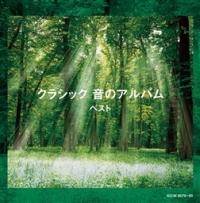 クラシック 音のアルバム