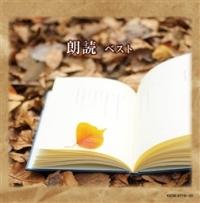 長岡輝子『朗読ベスト』