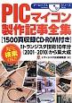 PICマイコン製作記事全集 月刊トランジスタ技術10年分〈2001-2010〉から集大成