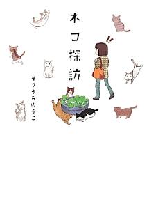 まつうらゆうこ『ネコ探訪』