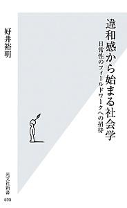 『違和感から始まる社会学』好井裕明
