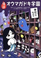 怪談・オウマガドキ学園 幽霊の転校生 (6)