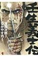 壬生義士伝 (1)