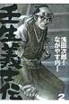 壬生義士伝 (2)