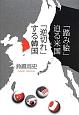 「踏み絵」迫る米国 「逆切れ」する韓国