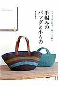 手編みのバッグと小もの