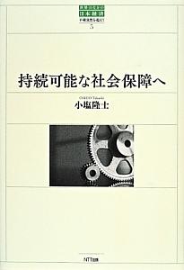 『持続可能な社会保障へ 世界のなかの日本経済・不確実性を超えて5』小塩隆士
