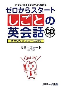 ゼロからスタートしごとの英会話 ピッタリ☆フレーズ210