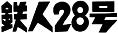 テレビまんが放送開始50周年記念企画第5弾 想い出のアニメライブラリー 第23集 鉄人28号 HDリマスター DVD-BOX2