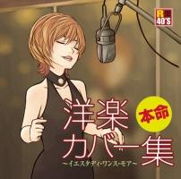 R40'S SURE THINGS!! 本命洋楽カバー集~イエスタディ・ワンス・モア