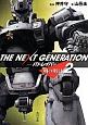 THE NEXT GENERATION-パトレイバー- 明の明日 (2)