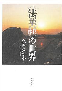 〈法華経〉の世界