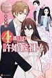 4番目の許婚候補 Manami&Akihito(4)