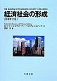 経済社会の形成<原著第12版>