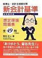 新・会計基準 財務諸表論 想定理論問題集<3訂版> 全49問 税理士・会計士試験対策