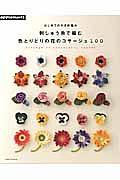 はじめてのかぎ針編み 刺しゅう糸で編む 色とりどりの花のコサージュ100